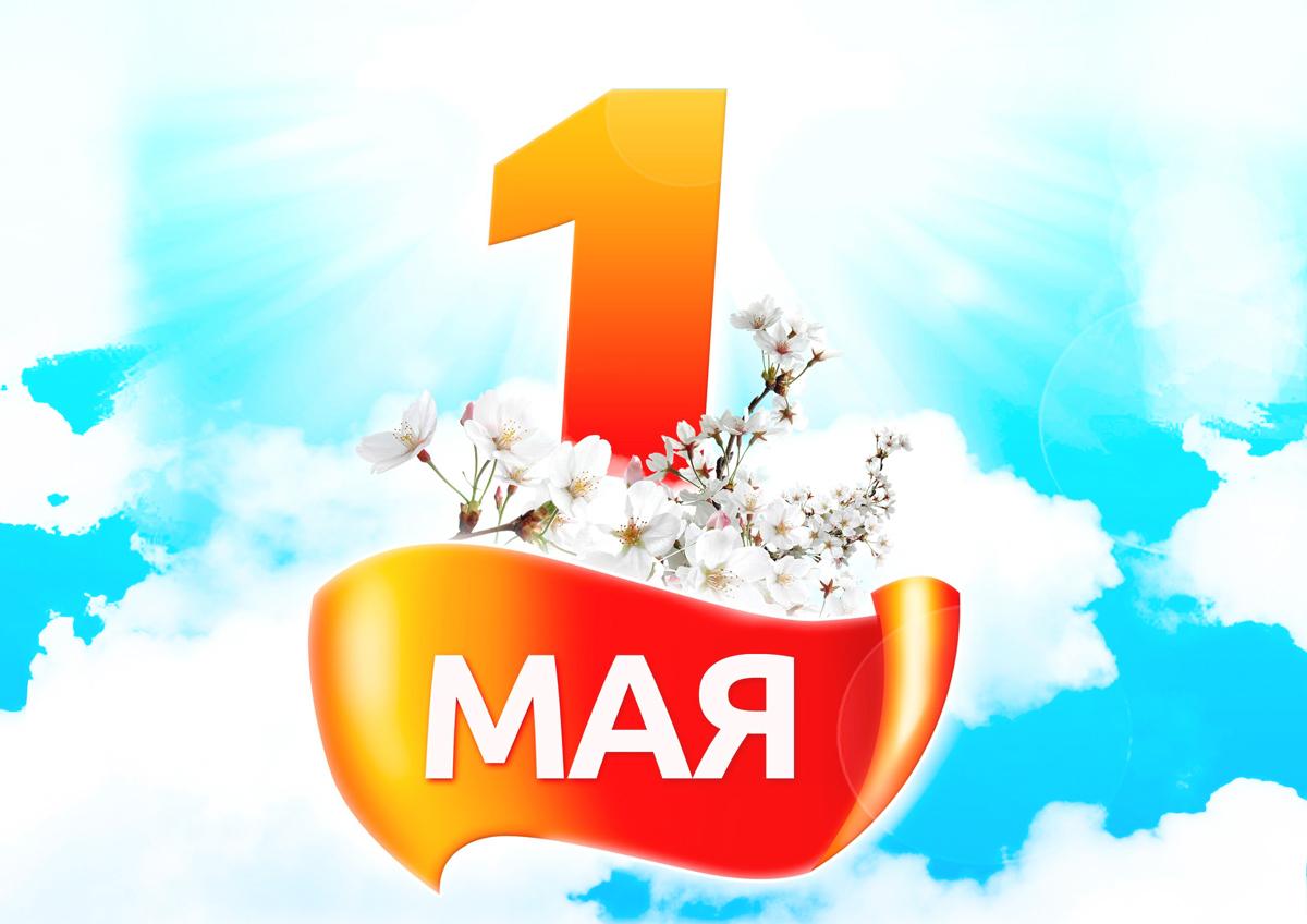 Первое мая