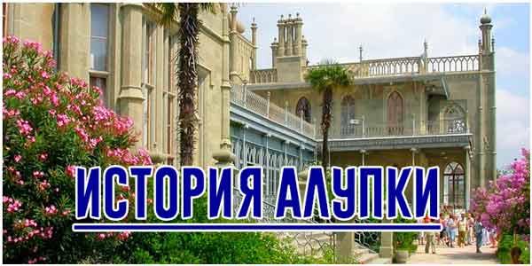 История Алупки