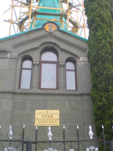 Храм князя Александра Невского. Алушта, Утес. Усадьба княгини Гагариной